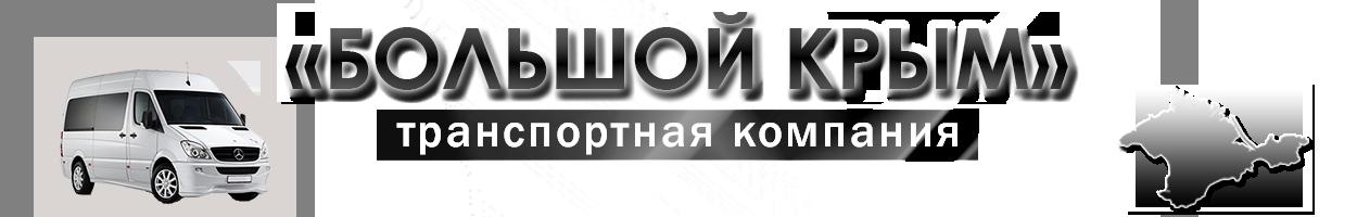 Аренда и заказ автобусов в Симферополе | Крым